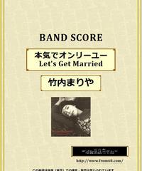竹内まりや  /  本気でオンリーユー(Let's Get Married) バンド・スコア (TAB譜)  楽譜