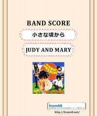 JUDY AND MARY (ジュディ・アンド・マリー)  /  小さな頃から   バンド・スコア(TAB譜) 楽譜