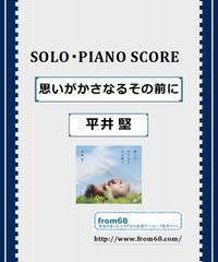 平井 堅  /  思いがかさなるその前に  ピアノ・ソロ   楽譜
