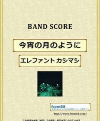 エレファントカシマシ / 今宵の月のように バンド・スコア(TAB譜)  楽譜