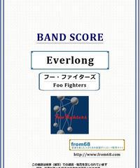 フー・ファイターズ(Foo Fighters) / Everlong(エヴァーロング) バンド・スコア(TAB譜) 楽譜
