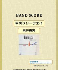 荒井由実   / 中央フリーウェイ バンド・スコア(TAB譜) 楽譜
