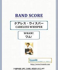 ワム! ( WHAM! )  / ケアレス・ウィスパー (CARELESS WHISPER)  バンド・スコア(TAB譜) 楽譜