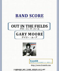 ゲイリー・ムーア (GARY MOORE) / アウト・イン・ザ・フィールド(OUT IN THE FIELDS)  バンド・スコア(TAB譜) 楽譜