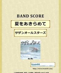 サザンオールスターズ /  夏をあきらめて  バンド・スコア(TAB譜)  楽譜