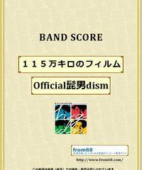 Official髭男dism / 115万キロのフィルム バンド・スコア(TAB譜) 楽譜 from68
