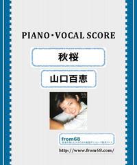 山口百恵  /  秋桜(コスモス)  ピアノ弾き語り譜  楽譜