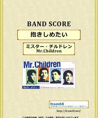 ミスター・チルドレン(Mr.Children)  / 抱きしめたい バンド・スコア(TAB譜)  楽譜