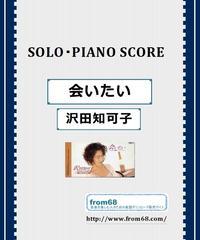 会いたい / 沢田知可子 ピアノ・ソロ 楽譜