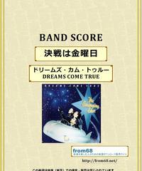 ドリームズ・カム・トゥルー(DREAMS COME TRUE)  決戦は金曜日 バンド・スコア(TAB譜) 楽譜