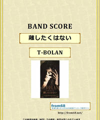 T-BOLAN / 離したくはない バンド・スコア(TAB譜)  楽譜