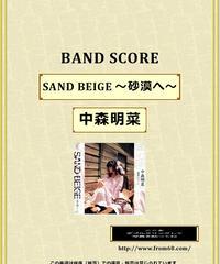 中森明菜 /  SAND BEIGE ~砂漠へ~ バンド・スコア (TAB譜)  楽譜