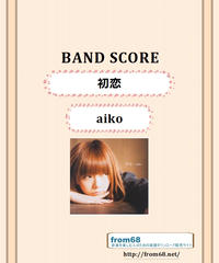 aiko  (アイコ)  / 初恋  バンド・スコア(TAB譜) 楽譜 from68