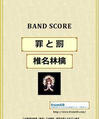 椎名林檎 / 罪と罰 バンド・スコア(TAB譜) 楽譜 from68