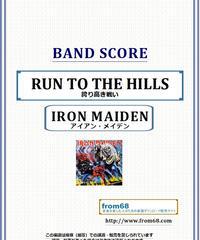 アイアン・メイデン (IRON MAIDEN) / RUN TO THE HILLS (誇り高き戦い) バンド・スコア(TAB譜) 楽譜 from68