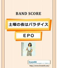 EPO / 土曜の夜はパラダイス バンド・スコア(TAB譜) 楽譜