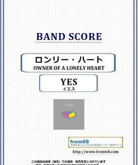 イエス(YES)  / ロンリー・ハート(OWNER OF A LONELY HEART) バンド・スコア(TAB譜) 楽譜