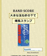 爆風スランプ / 大きな玉ねぎの下で   はるかなる想い バンド・スコア(TAB譜)  楽譜