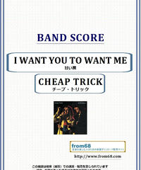 チープ・トリック(CHEAP TRICK) / I WANT YOU TO WANT ME (甘い罠) Live バンド・スコア(TAB譜) 楽譜