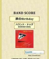 ハウンド・ドッグ(HOUND DOG) / 涙のBirthday バンド・スコア (TAB譜)  楽譜