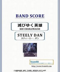 スティーリー・ダン(STEELY DAN) / 滅びゆく英雄(KID CHARLEMAGNE) バンド・スコア(TAB譜) 楽譜