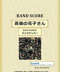 back number(バックナンバー) /  高嶺の花子さん バンド・スコア(TAB譜)  楽譜