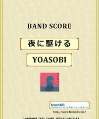 YOASOBI / 夜に駆ける  バンド・スコア(TAB譜) 楽譜 from68