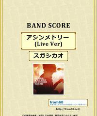 スガシカオ / アシンメトリー (Live Ver)  バンド・スコア(TAB譜)  楽譜