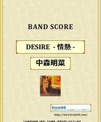 中森明菜 /  DESIRE  - 情熱 - バンド・スコア (TAB譜)  楽譜 from68