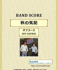 オフコース(OFF COURSE) / 秋の気配 バンド・スコア(TAB譜)  楽譜