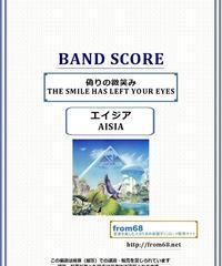 エイジア(AISIA)  / 偽りの微笑み(THE SMILE HAS LEFT YOUR EYES) バンド・スコア(TAB譜)    楽譜