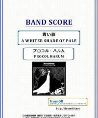 プロコル・ハルム(PROCOL HARUM)  / 青い影 (A WHITER SHADE OF PALE)  バンド・スコア(TAB譜) 楽譜
