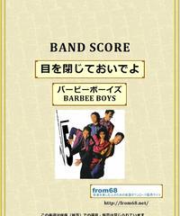 BARBEE BOYS(バービーボーイズ)/ 目を閉じておいでよ  バンド・スコア(TAB譜)  楽譜