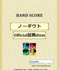 Official髭男dism / ノーダウト バンド・スコア(TAB譜) 楽譜 from68
