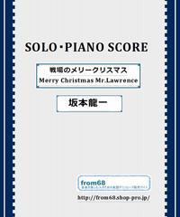 坂本龍一  /「戦場のメリークリスマス(Merry Christmas Mr.Lawrence)」  ピアノ・ソロ Ver. 楽譜