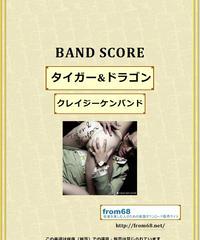 クレイジーケンバンド /  タイガー&ドラゴン バンド・スコア(TAB譜)  楽譜