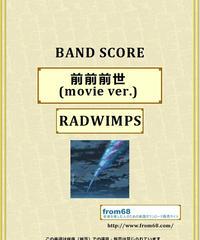 RADWIMPS /  前前前世 (movie ver.)  バンド・スコア(TAB譜) 楽譜