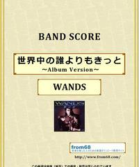 WANDS / 世界中の誰よりもきっと〜Album Version〜 バンド・スコア(TAB譜) 楽譜 from68