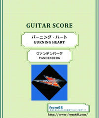 ヴァンデンバーグ(VANDENBERG)  / バーニング・ハート(BURNING HEART)  ギター・スコア(TAB譜) 楽譜