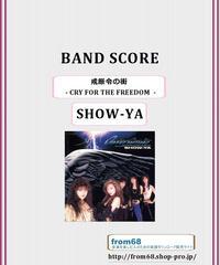 SHOW-YA(ショーヤ)  /  戒厳令の街  - CRY FOR THE FREEDOM  - バンド・スコア (TAB譜) 楽譜