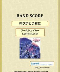 アースシェイカー (EARTHSHAKER) / ありがとう君に バンド・スコア (TAB譜) 楽譜