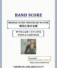 サイモン&ガーファンクル (SIMON & GARFUNKEL) / 明日に架ける橋 (BRIDGE OVER TROUBLED WATER) バンド・スコア (TAB譜)  楽譜