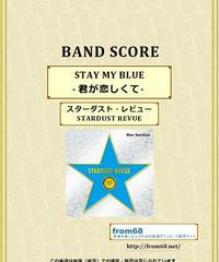 スターダスト・レビュー(STARDUST REVUE)/  STAY MY BLUE - 君が恋しくて-  バンド・スコア(TAB譜) 楽譜