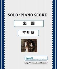 平井 堅  /  楽園  ピアノ・ソロ   楽譜