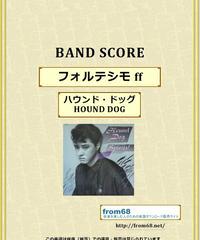 ハウンド・ドッグ(HOUND DOG)  /  フォルテシモ ff バンド・スコア (TAB譜)  楽譜