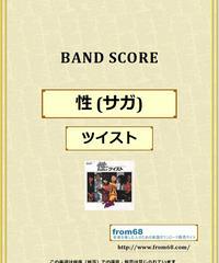 ツイスト(TWIST) / 性(サガ) バンド・スコア (TAB譜) 楽譜 from68