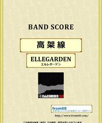 ELLEGARDEN (エルレガーデン) / 高架線 バンド・スコア(TAB譜) 楽譜