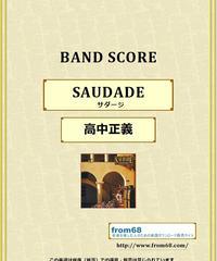 高中正義 / SAUDADE (サダージ) バンド・スコア(TAB譜) 楽譜