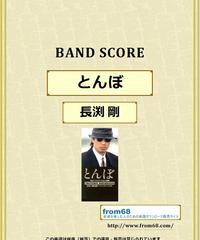 長渕 剛  / とんぼ  バンド・スコア(TAB譜)  楽譜