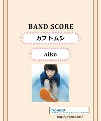 aiko (アイコ)  / カブトムシ バンド・スコア(TAB譜) 楽譜